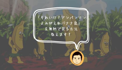 映画「それいけ!アンパンマン よみがえれ バナナ島」を動画配信サービス(VOD)で見る方法