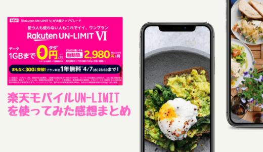 楽天モバイルUN-LIMIT(アンリミット)を3ケ月使ってみた!