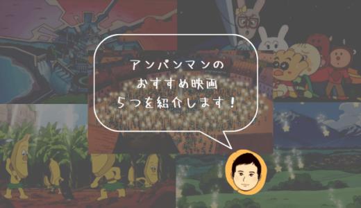 動画配信サービスで見れるアンパンマンのおすすめ映画5選!