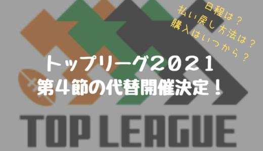 トップリーグ2021第4節の払い戻しと代替試合のチケット購入方法