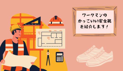 ワークマンの安全靴でおすすめの「ハイバウンスセーフティ」を紹介