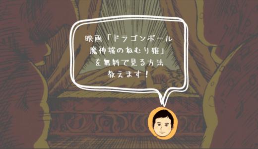 劇場版「ドラゴンボール 魔神城のねむり姫」を動画配信サービスで見る方法