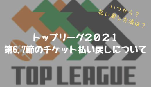 トップリーグ2021第6、7節のチケット払い戻し方法