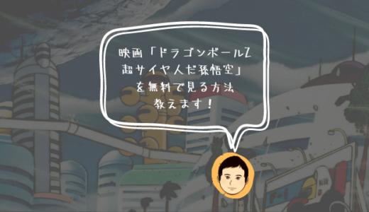 劇場版「ドラゴンボールZ 超サイヤ人だ孫悟空」を動画配信サービスで見る方法