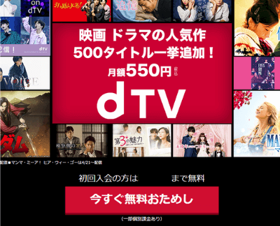 dtv無料おためしバナー