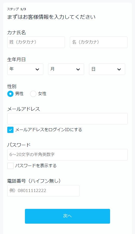 U-NEXT氏名等入力