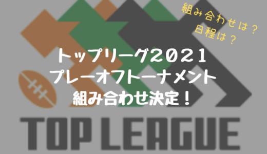 トップリーグ2021プレーオフトーナメント組み合わせについて