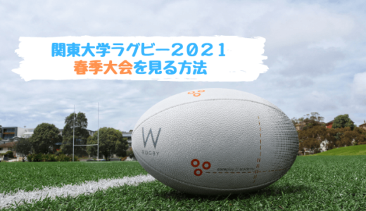 大学ラグビー春季大会2021を見る方法