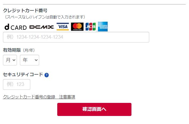 dtvクレジットカード情報入力