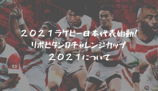 ラグビー日本代表2021がついに始動!リポビタンDチャレンジカップ2021についてまとめました