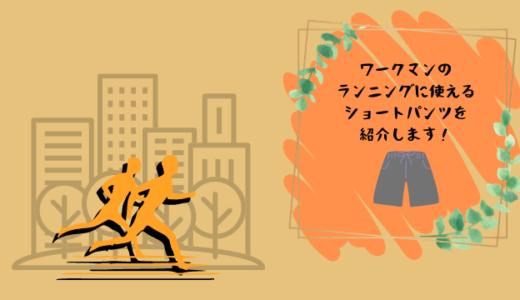 夏のランニングに最適!ワークマンの「マッピングメッシュショートパンツ」を紹介