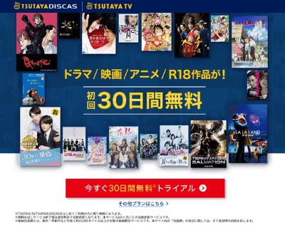 TSUTAYA TV 登録方法1