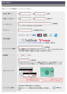 TSUTAYA TV 登録方法2