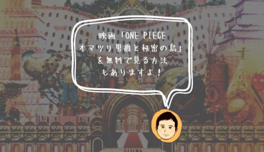 劇場版「ONE PIECE オマツリ男爵と秘密の島」を動画配信サービスで見る方法