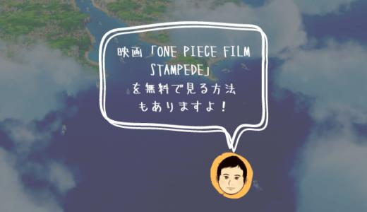 「ONE PIECE FILM STAMPEDE」を動画配信サービスで見る方法やあらすじ、見どころを紹介
