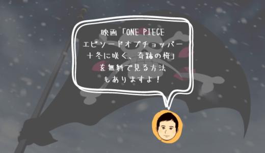 劇場版「ONE PIECE エピソードオブチョッパー +冬に咲く、奇跡の桜」を動画配信サービスで見る方法やあらすじ、見どころを紹介
