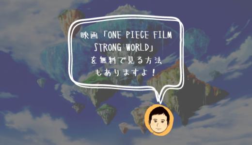 「ONE PIECE FILM STRONG WORLD」を動画配信サービスで見る方法やあらすじ、見どころを紹介