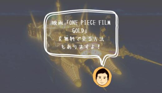 「ONE PIECE FILM GOLD」を動画配信サービスで見る方法やあらすじ、見どころを紹介