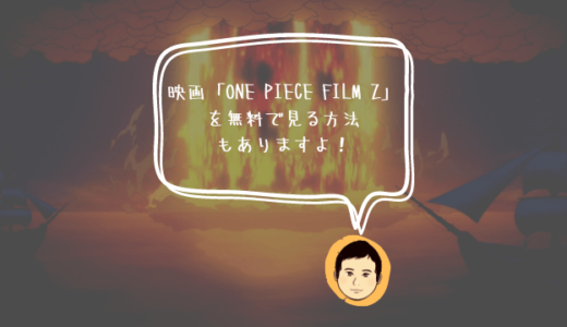 「ONE PIECE FILM Z」を動画配信サービスで見る方法やあらすじ、見どころを紹介