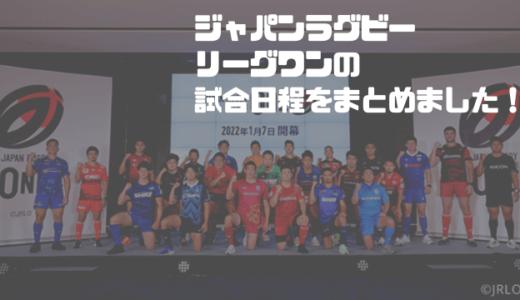 ジャパンラグビーリーグワン 試合日程をまとめました!