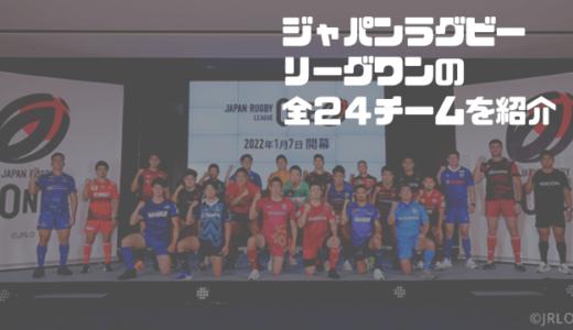 ジャパンラグビー リーグワン 全24チームを紹介