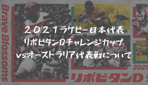ラグビー日本代表vsオーストラリア代表 リポビタンDチャレンジカップ2021について